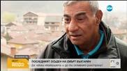 Говори последният осъден на смърт българин