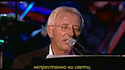 Оливер Драгоевич - Чайката и аз - превод