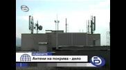 Първото дело срещу поставени Антени от Мобилен Оператор 24.08.09