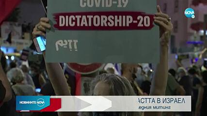 Нови протести срещу властта в Израел