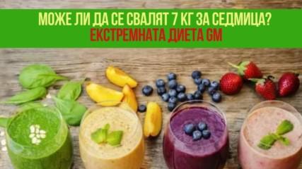 Може ли да се свалят 7 кг за седмица? Екстремната диета GM
