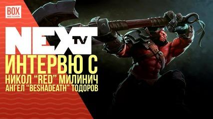 "NEXTTV 027: Еспорт Гости: Никол ""Red"" Милинич и Ангел ""Bezhadeath"" Тодоров"