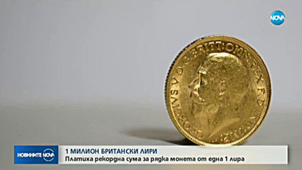 Продадоха на търг рядка монета за рекордните 1 милион лири