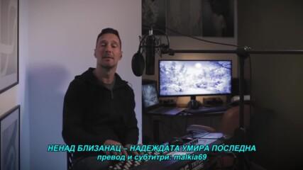 Nenad Blizanac - 2021 - Nade poslednje umiru (hq) (bg sub)