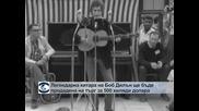Легендарна китара на Боб Дилън ще бъде продадена на търг за 500 хиляди долара