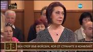Съдебен спор - Епизод 365 - Лелята роди детето ми (13.03.2016)
