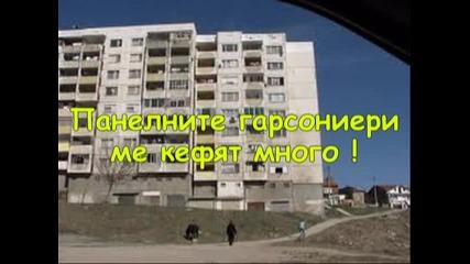 България!