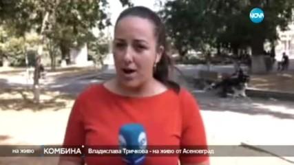 ПРЕДИ ПОРЕДНИЯ ПРОТЕСТ: Каква е обстановката в Асеновград