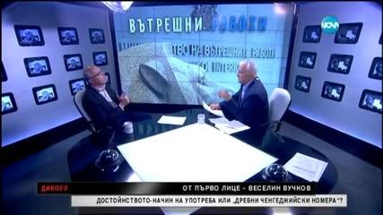 Подалият оставка вътрешен министър Веселин Вучков проговаря пред Сашо Диков