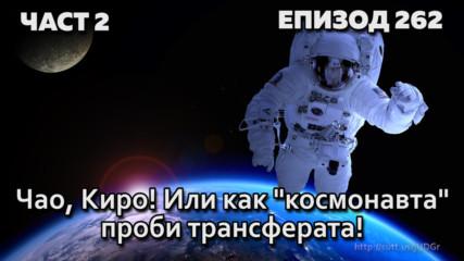 """Чао, Киро! Или как """"космонавта"""" проби трансферата!"""