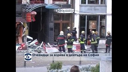 Очевидци разказват за взрива в центъра на София