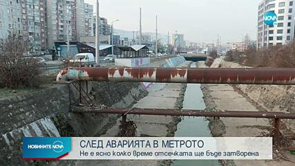 Няколко фактора причинили аварията в столичното метро
