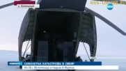 38 ранени при аварийно кацане на самолет в Якутия