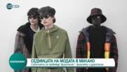 """Седмицата на модата в Милано се провежда """"фигитално"""""""