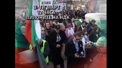 На 3 март всички на митинг!