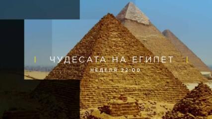 Чудесата на Египет | неделя 22:00