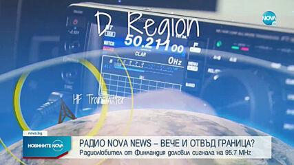 ФИЗИЧЕН ФЕНОМЕН: Радиолюбител от Финландия доловил сигнала на Nova News