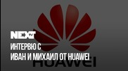 NEXTTV 052: Гости: Иван и Михаил от Huawei