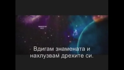 The Host_ Скитницата-imagine Dragons_radioactive+превод_