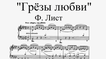 """Franz Liszt - """"Liebesträume"""" No. 3 (""""Love Dream"""")"""