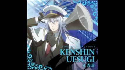 Kenshin uesugi ( Kousuke Toriumi ) - Justice theory (sengoku Night Blood ost 4 )рицари на Нощта