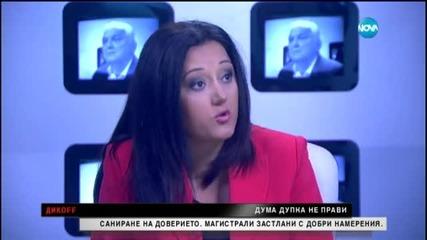 Дума дупка не прави - разговор с Лиляна Павлова - Дикoff (26.04.2015г.)