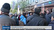 ПЧЕЛАРИ НА ПРОТЕСТ: Искат помощ от държавата, за да остане български мед