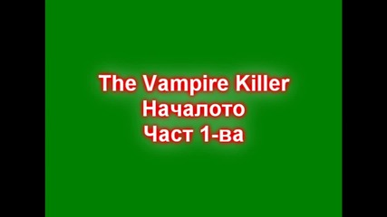 The Vampire Killers Part 1 - Началото