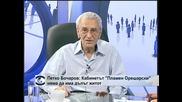 """Петко Бочаров: Кабинетът """"Пламен Орешарски"""" няма да има дълъг живот"""