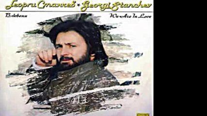 Георги Станчев - Влюбени 1984 full album