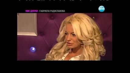 Мис Джуки - Габриела Радославова в Горещо (08.02.2014г.)