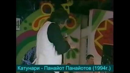 Катунари - Панайот Панайотов