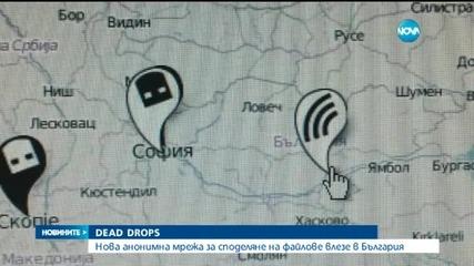 Анонимна мрежа за споделяне на файлове влезе в България