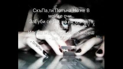 Daneca & nelly - Zavinagi v s1rceto {lyrics}