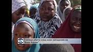 """Стотици убити след ново нападение на """"Боко Харам"""""""