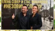 Стас Михайлов и Елена Север - Не зови не слышу