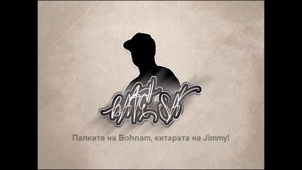 Бате Са feat. проф. Никола Корабов - Hip hop (lyrics Video)