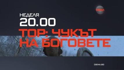 """""""Тор: Чукът на Боговете"""" на 7 февруари, неделя, 20.00 ч. по Diema"""