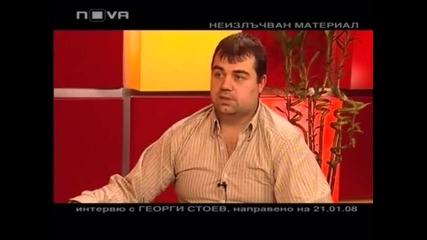Неизлъчван материал от участията на убития Георги Стоев : Горещо 12.04.2008 *hq* (5 - т