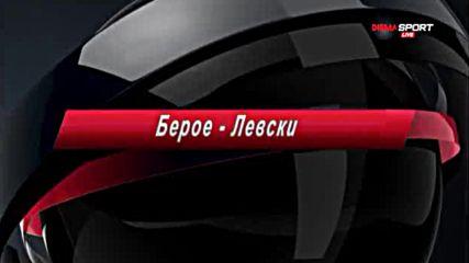 Преди Берое - Левски