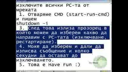 Поредица Компютрите В Училище Епизод 3