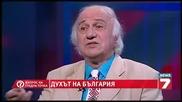 Духът на България ( Въпрос на гледна точка )