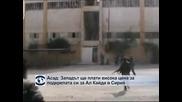 """Башар Асад: Западът ще плати висока цена за подкрепата си за """"Ал Кайда"""" в Сирия"""