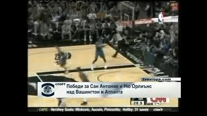 "NBA: Победи за ""Сан Антонио"" и ""Ню Орлийнс"" над ""Вашингтон"" и ""Атланта"""