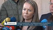 Конституционният съд образува дело по жалбата на ГЕРБ за мораториума, приет в парламента