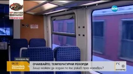 Билетите за влак – вече и в смартфона