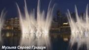 Сергей Грищук - Инструментали 2 с най-красивите фонтани