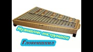 Глокеншпил (музикални инструменти)