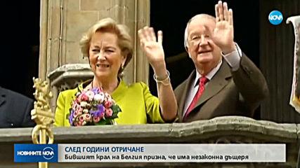 Белгийският крал Албер II призна, че има незаконна дъщеря