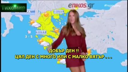 "Bg Превод Eleni Tsolaki - Happy Day ""щастлив ден"""